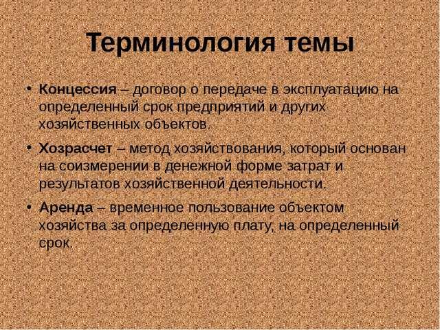 Терминология темы Концессия – договор о передаче в эксплуатацию на определенн...
