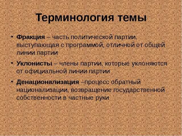 Терминология темы Фракция – часть политической партии, выступающая с программ...