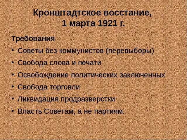 Кронштадтское восстание, 1 марта 1921 г. Требования Советы без коммунистов (п...