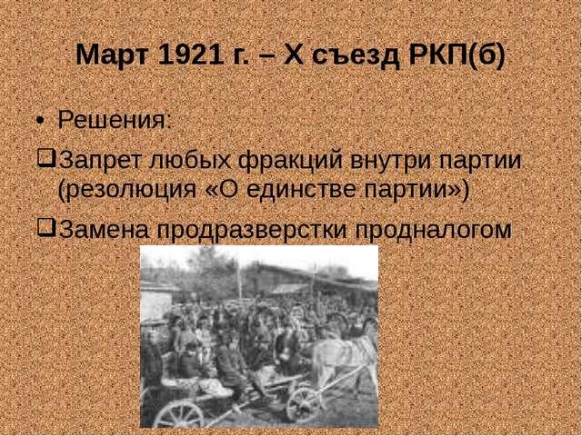 Март 1921 г. – Х съезд РКП(б) Решения: Запрет любых фракций внутри партии (ре...