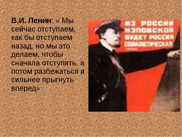 В.И. Ленин: « Мы сейчас отступаем, как бы отступаем назад, но мы это делаем,...