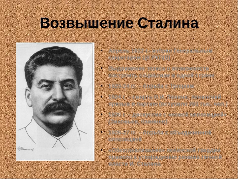 Возвышение Сталина Апрель 1922 г.- избран Генеральным секретарем ЦК РКП(б) Вы...
