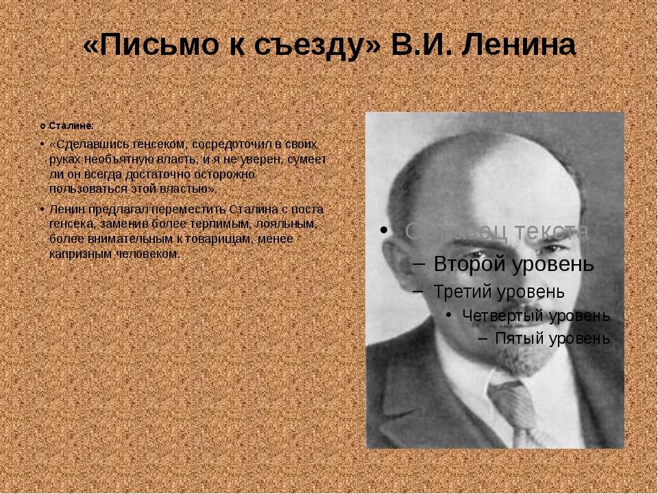 «Письмо к съезду» В.И. Ленина о Сталине: «Сделавшись генсеком, сосредоточил в...
