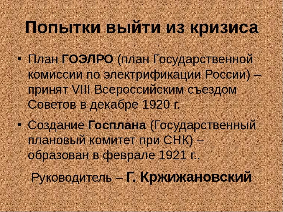 Попытки выйти из кризиса План ГОЭЛРО (план Государственной комиссии по электр...