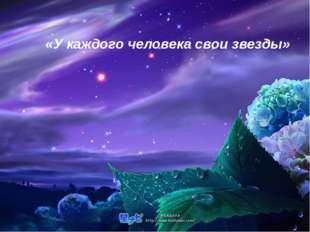 «У каждого человека свои звезды»