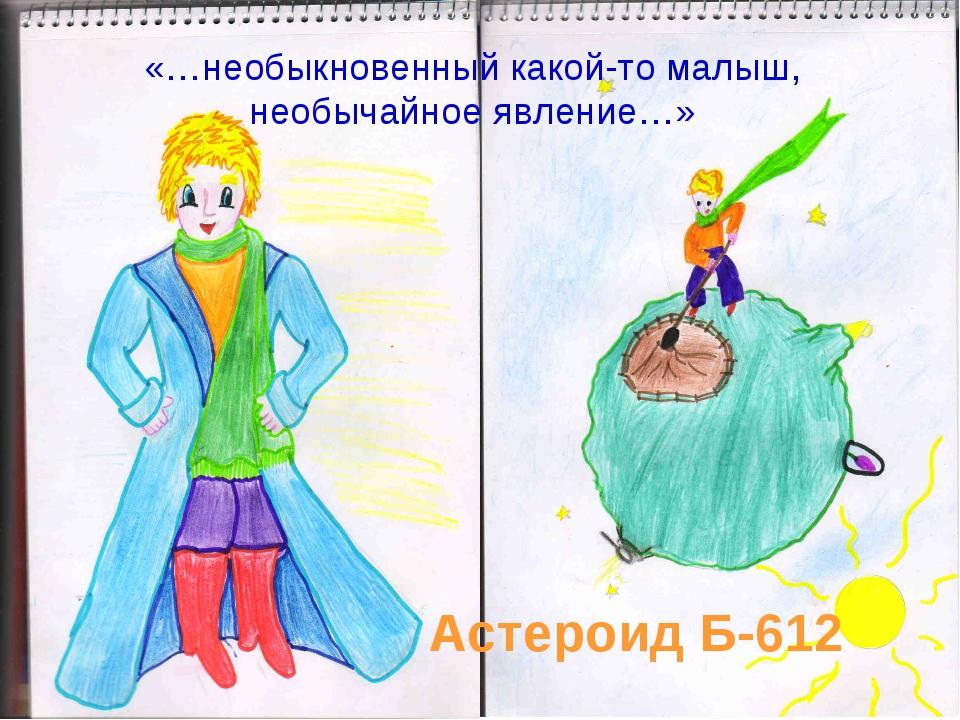 «…необыкновенный какой-то малыш, необычайное явление…» Астероид Б-612