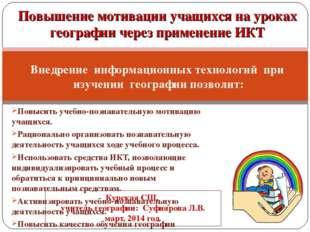 Курская СШ, учитель географии: Суфиярова Л.В. март, 2014 год. Повышение мотив