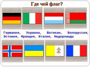 Германия, Украина, Ватикан, Белоруссия, Эстония, Франция, Италия, Нидерланды