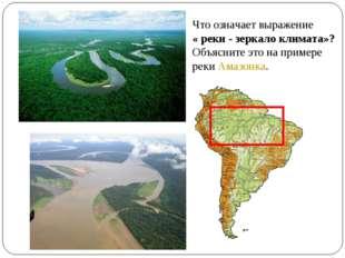 Что означает выражение « реки - зеркало климата»? Объясните это на примере ре