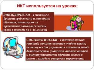 ИКТ используется на уроках: ЭПИЗОДИЧЕСКИ - в системе с другими средствами и м