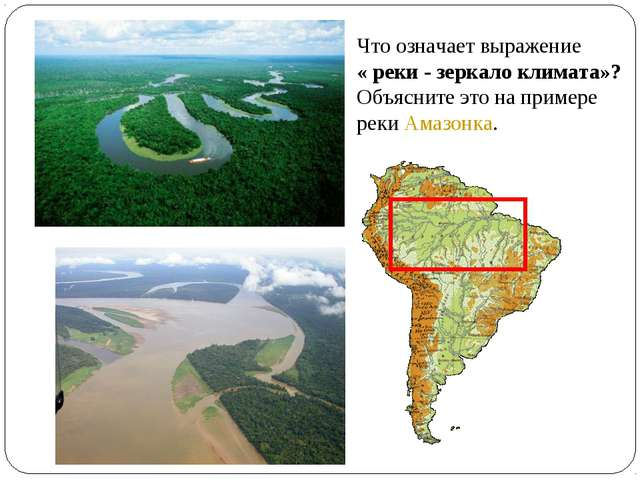 Что означает выражение « реки - зеркало климата»? Объясните это на примере ре...