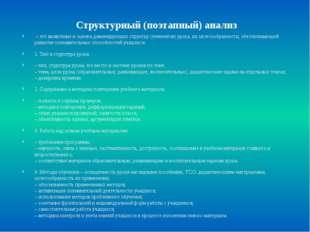Структурный (поэтапный) анализ –это выявление и оценка доминирующих структу