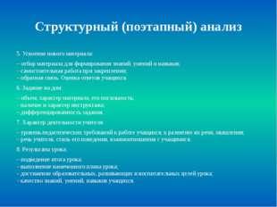 Структурный (поэтапный) анализ 5.Усвоение нового материала: –отбор материал