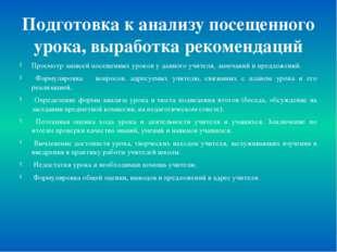 Подготовка к анализу посещенного урока, выработка рекомендаций Просмотр запис