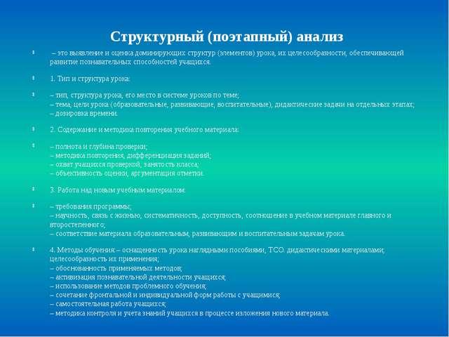 Структурный (поэтапный) анализ –это выявление и оценка доминирующих структу...