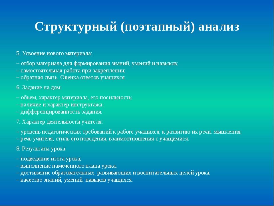 Структурный (поэтапный) анализ 5.Усвоение нового материала: –отбор материал...