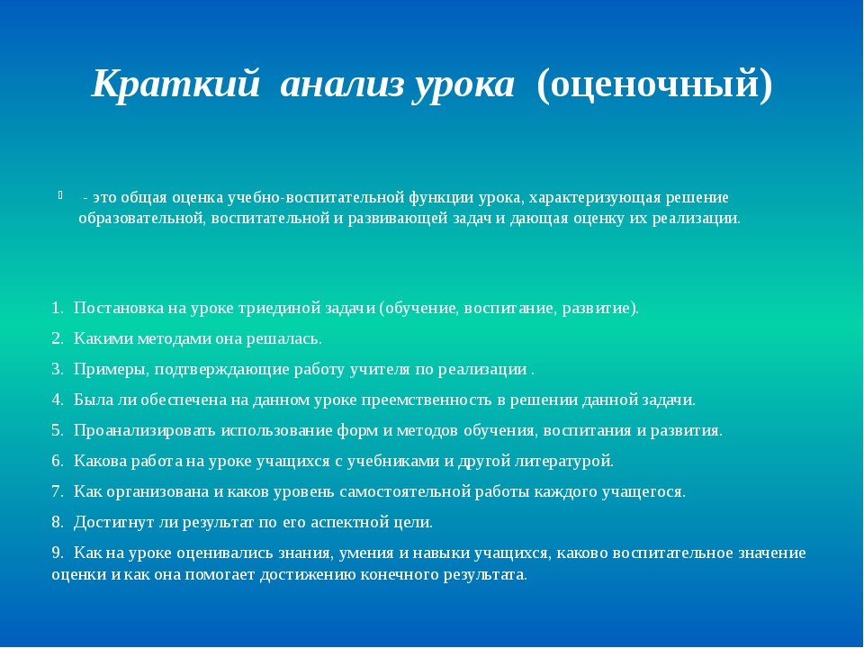 слайда 8 Краткий анализ урока