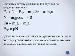 Составим систему уравнений для двух тел по координатным осям Fн + N – Fтр – m