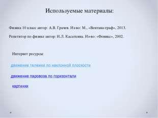 Используемые материалы: Физика 10 класс автор: А.В. Грачев. Из-во: М., «Вент