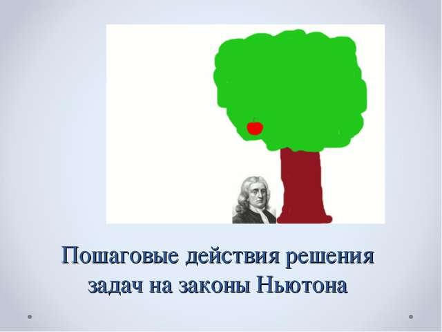 Пошаговые действия решения задач на законы Ньютона