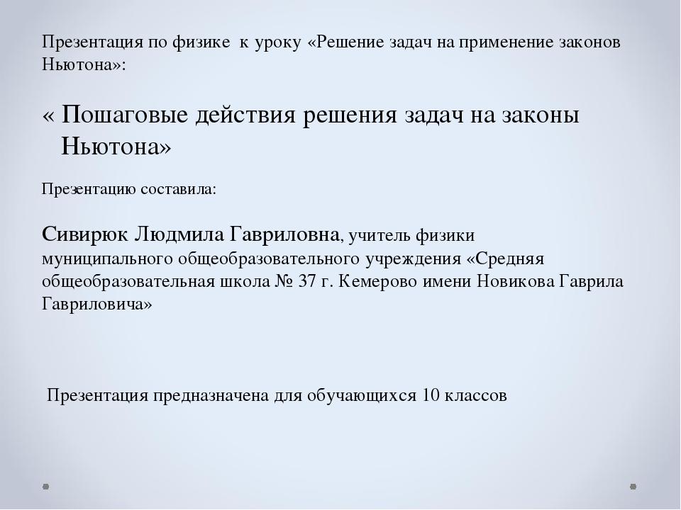 Презентация по физике к уроку «Решение задач на применение законов Ньютона»:...