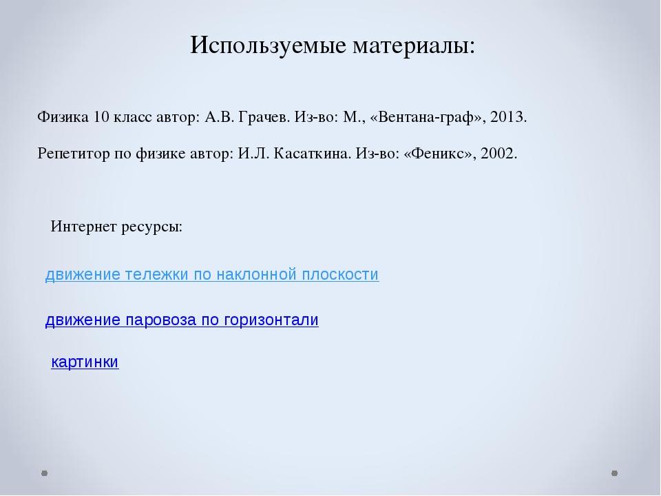 Используемые материалы: Физика 10 класс автор: А.В. Грачев. Из-во: М., «Вент...
