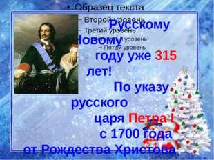 Русскому Новому году уже 315 лет! По указу русского царя Петра I с 1700 года
