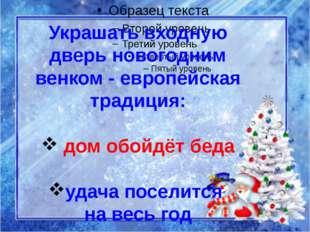 Украшать входную дверь новогодним венком - европейская традиция: дом обойдёт