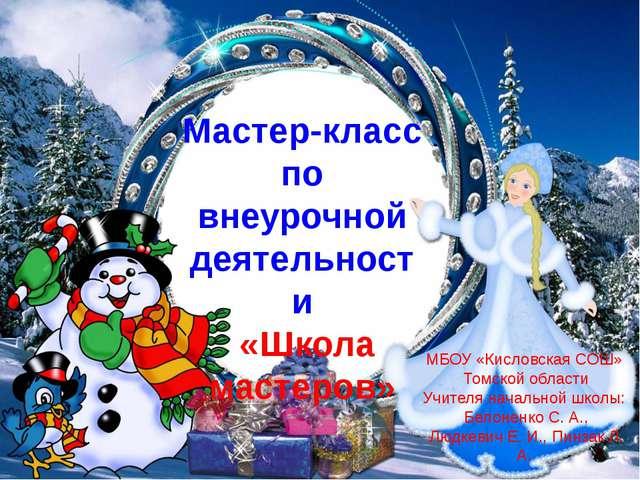 Мастер-класс по внеурочной деятельности «Школа мастеров» МБОУ «Кисловская СОШ...