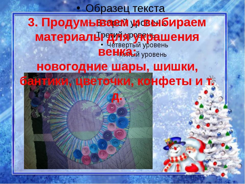 3. Продумываем и выбираем материалы для украшения венка: новогодние шары, шиш...