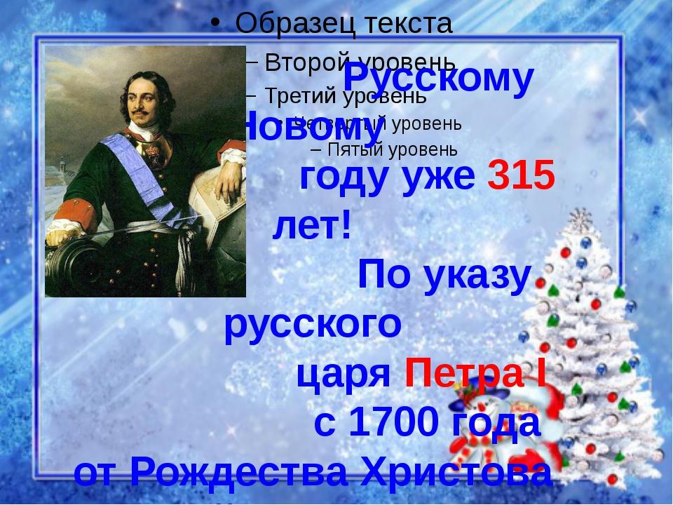 Русскому Новому году уже 315 лет! По указу русского царя Петра I с 1700 года...