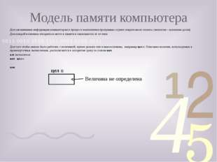 Модель памяти компьютера Для запоминания информации компьютером в процессе вы
