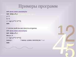 Примеры программ алг вычисление гипотенузы нач вещ а, b, с a:=3 b:=4 c:= sqrt