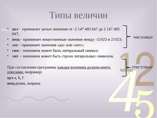 Типы величин цел – принимает целые значения от -2 147 483 647 до 2 147 483 64...