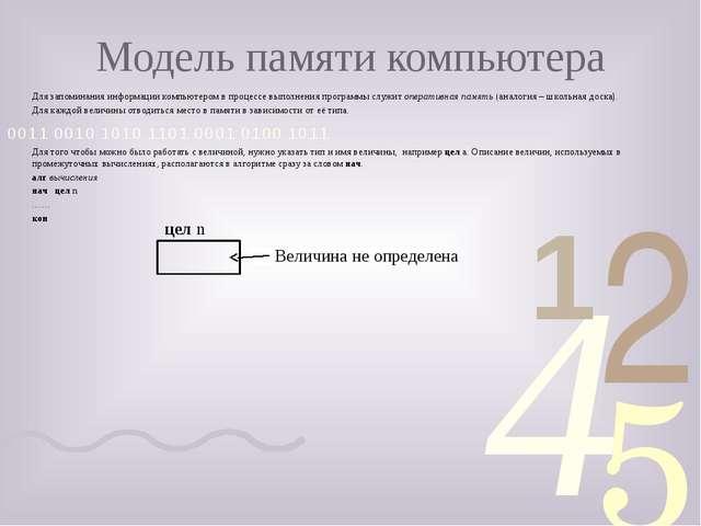 Модель памяти компьютера Для запоминания информации компьютером в процессе вы...