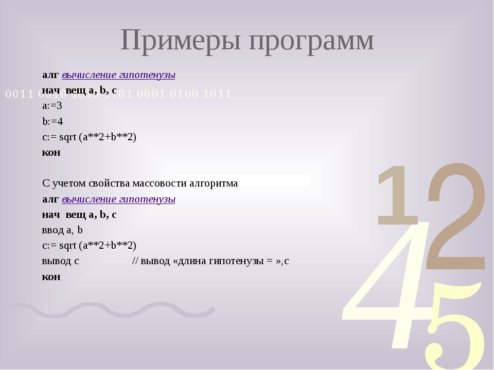 Примеры программ алг вычисление гипотенузы нач вещ а, b, с a:=3 b:=4 c:= sqrt...