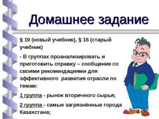 Домашнее задание § 19 (новый учебник), § 16 (старый учебник) - В группах проа