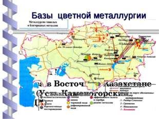Базы цветной металлургии Две базы в Центральном Казахстане (Жезказганский ГМК