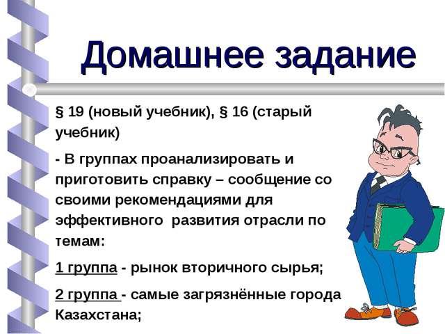 Домашнее задание § 19 (новый учебник), § 16 (старый учебник) - В группах проа...