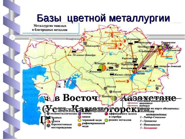 Базы цветной металлургии Две базы в Центральном Казахстане (Жезказганский ГМК...