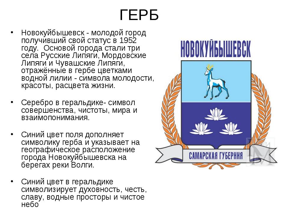 ГЕРБ Новокуйбышевск - молодой город получивший свой статус в 1952 году. Основ...