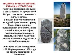 НАДПИСЬ В ЧЕСТЬ БИЛЬГЕ-КАГАНА И КУЛЬТЕГИНА Памятник-эпитафия сооружен в честь