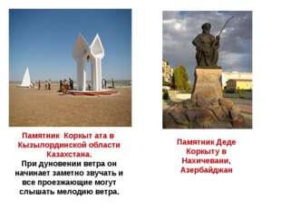 Памятник Коркыт ата в Кызылординской области Казахстана. При дуновении ветра
