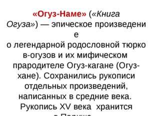 «Огуз-Наме»(«Книга Огуза»)—эпическоепроизведение олегендарнойродословно