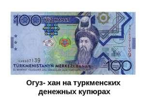 Огуз- хан на туркменских денежных купюрах