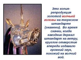 Это копия-репродукция золотой волчьей головы на тюркском штандарте (знамени).