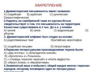 1.Древнетюркская письменность имеет название: А) согдийская В) арабская С) ру