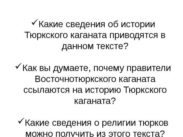 Какие сведения об истории Тюркского каганата приводятся в данном тексте? Как...