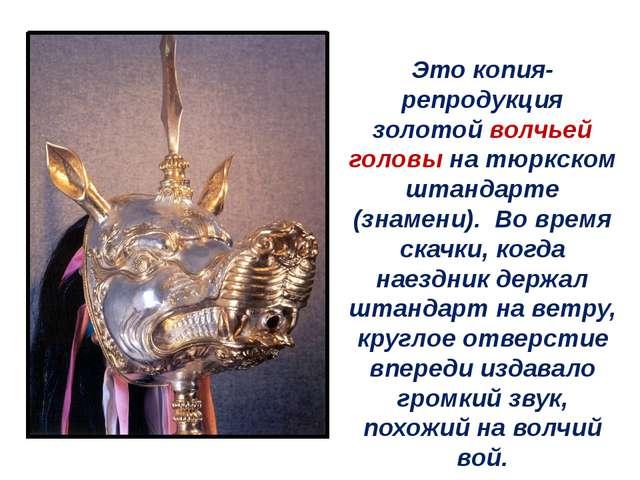 Это копия-репродукция золотой волчьей головы на тюркском штандарте (знамени)....