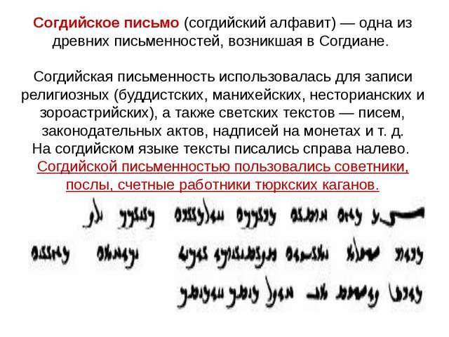 Согдийское письмо (согдийский алфавит)— одна из древних письменностей, возни...